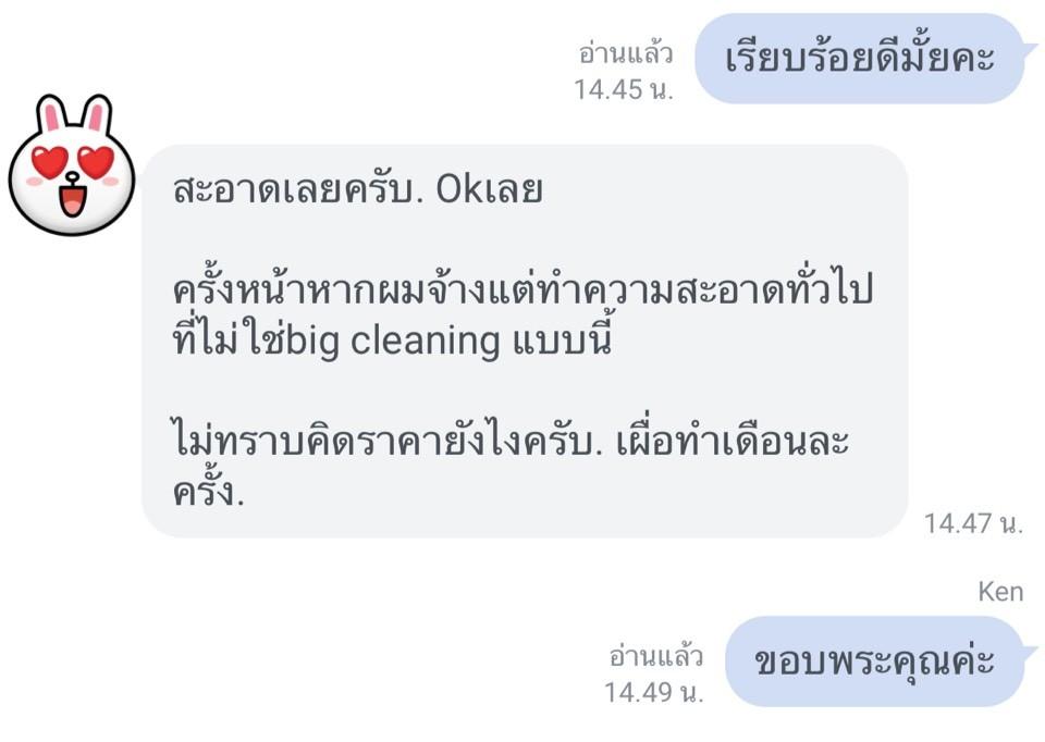 ทำความสะอาด คำชม ลูกค้า 03