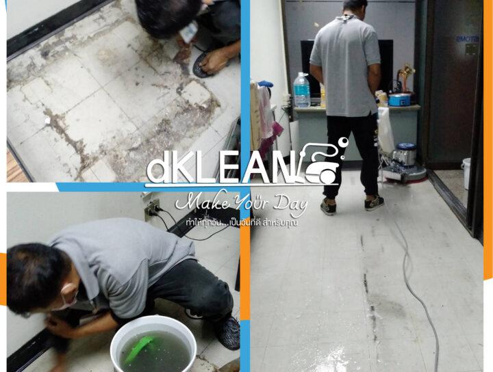 ทำความสะอาดคราบ