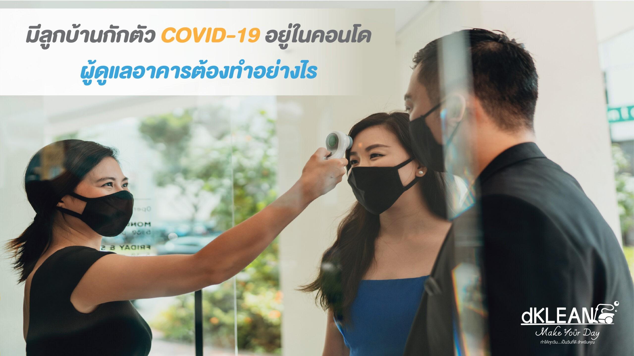 กักตัวCOVID-19