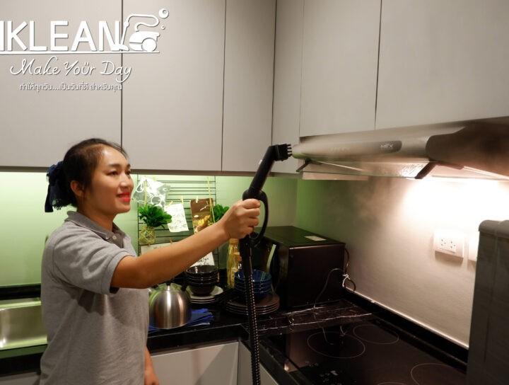 ทำความสะอาดครัว