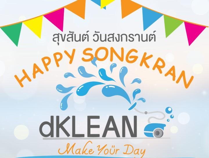 dKLEAN Happy Songkran 2021